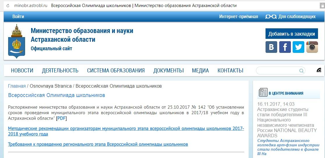 ВСЕРОССИЙСКАЯ ОЛИМПИАДА ШКОЛЬНИКОВ (Сайт МОН АО)