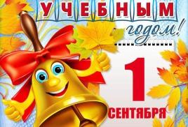 1 сентября-ДЕНЬ ЗНАНИЙ