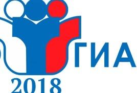 ГИА-2018