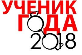 «Ученик года -2018».